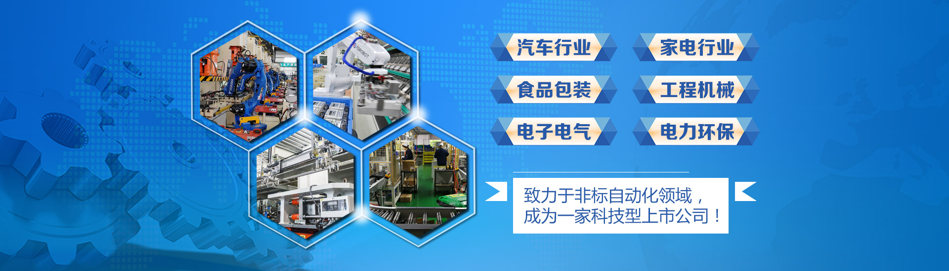 武汉非标自动化设备